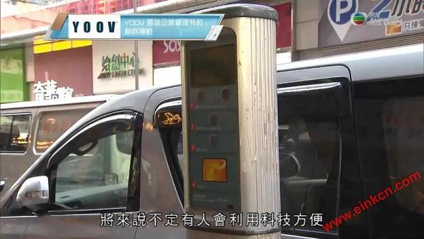 电子纸智能咪表将落地 城市泊车更便利 显示看板 第6张