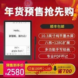 博阅likebook多款电子纸手写本双旦促销-最高省700元