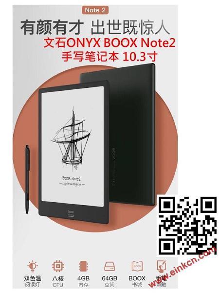 跟文石ONYX BOOX多个产品来场约会可好? 电子纸笔记本 第2张