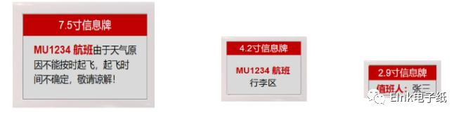 阿里云/E Ink/零零智能 强强联合!物联网显示将更新换代 显示看板 第10张