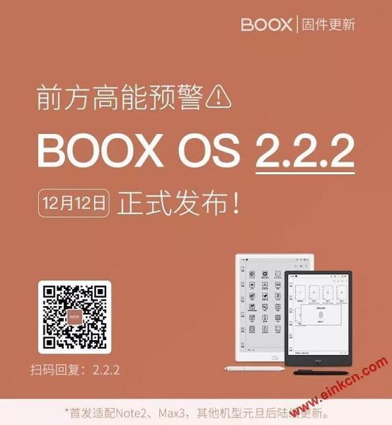 """【文石ONYX BOOX电子纸笔记本固件升级】你要的""""BOOX OS 2.2.2""""它真的来了! 电子纸笔记本 第1张"""