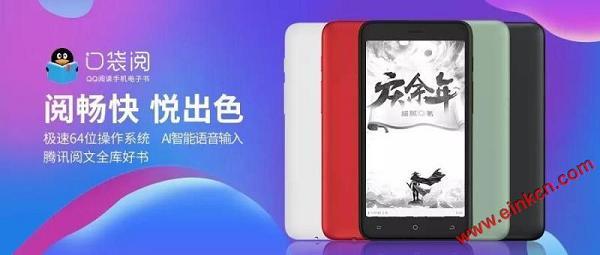 全新腾讯阅文集团口袋阅2, 20191216炫彩上市! 墨水屏手机 第1张