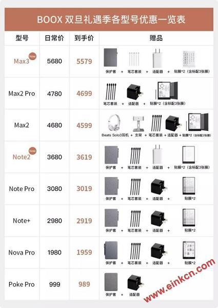 跟文石ONYX BOOX多个产品来场约会可好? 电子纸笔记本 第1张