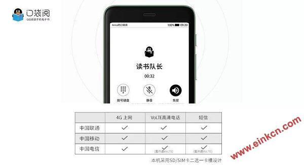 全新腾讯阅文集团口袋阅2, 20191216炫彩上市! 墨水屏手机 第2张