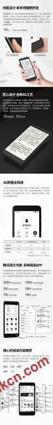 腾讯阅文口袋阅2代的参数配置-一张图,全面了解 墨水屏手机 第2张