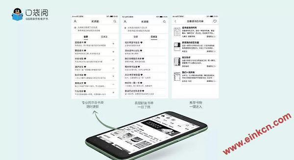 全新腾讯阅文集团口袋阅2, 20191216炫彩上市! 墨水屏手机 第4张