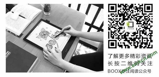 文石BOOX Note2评测 一位初入电纸书的小白对的使用感受 电子纸笔记本 第19张