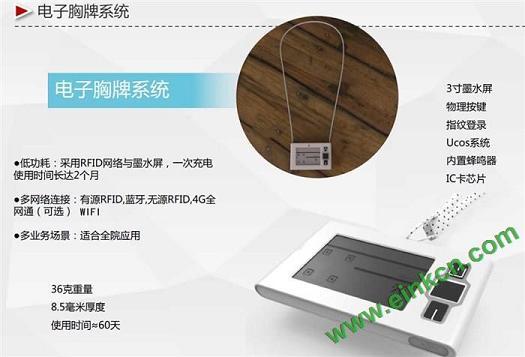 电子墨水屏胸牌(墨水屏,RFID)方案-指纹登录,IC卡芯片,物理按键