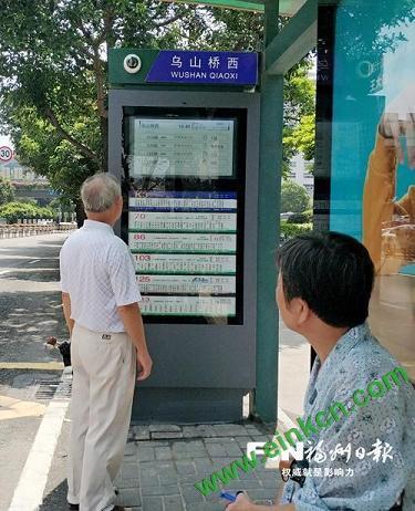 福建福州电子墨水屏智能公交站牌启用