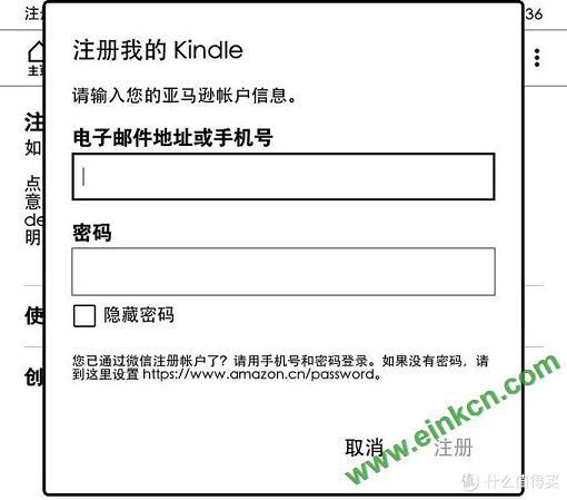 第一次接触Kindle应该做什么?注册流程,免费书籍,购买付费书籍 电子墨水阅读器 第3张