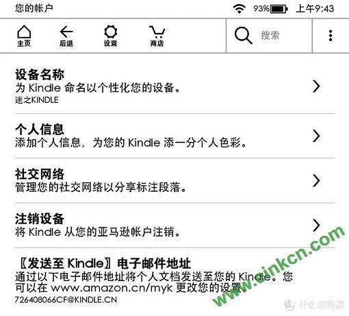 第一次接触Kindle应该做什么?注册流程,免费书籍,购买付费书籍 电子墨水阅读器 第7张