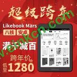 为了吃泡面更香,我入了安卓电纸书,博阅likebook Mars开箱!