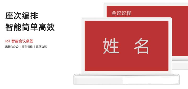 阿里云IoT无纸化无线电子会议桌签智能座次编排,操作简单高效 - 第1张 - 懿古今(www.yigujin.cn)