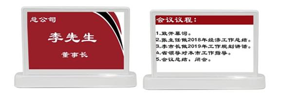 """双面7.5""""电子纸会议桌牌/电子桌签 分辨率,待机时间,更新方式,优点"""