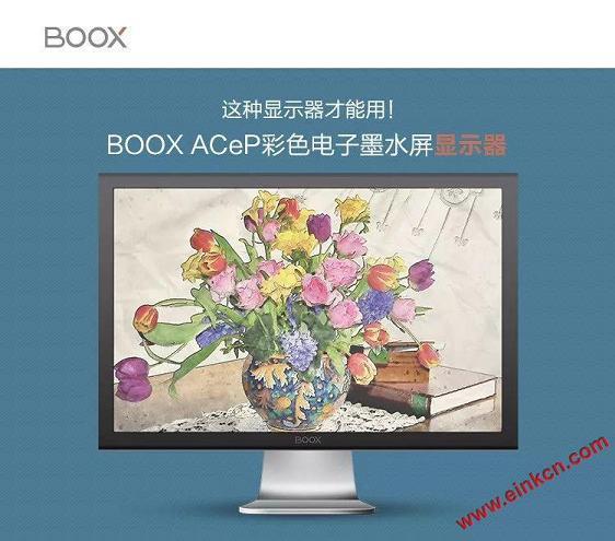 文石ONYX BOOX出大屏全彩墨水屏显示器啦, 真实状况是....