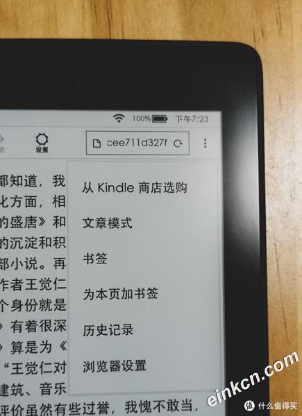 【一个kindler的故事Ⅵ】微信读书支持Kindle了,体验如何?这篇文章告诉你。