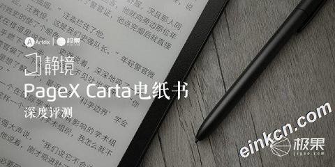 静境pagexCarta版智能墨水屏电纸书