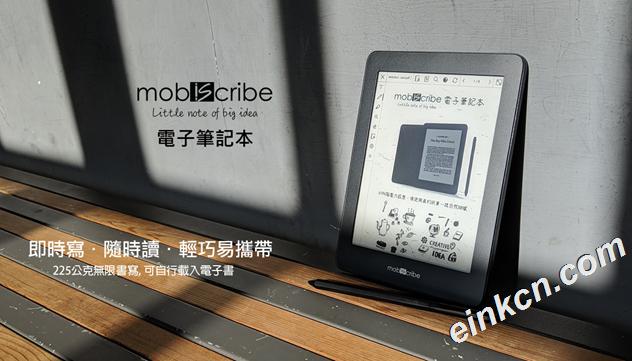 「手寫筆記」MobiScribe- 電子筆記本+電子書閱讀器2-in-1 全新上市 電子紙火紅新應用