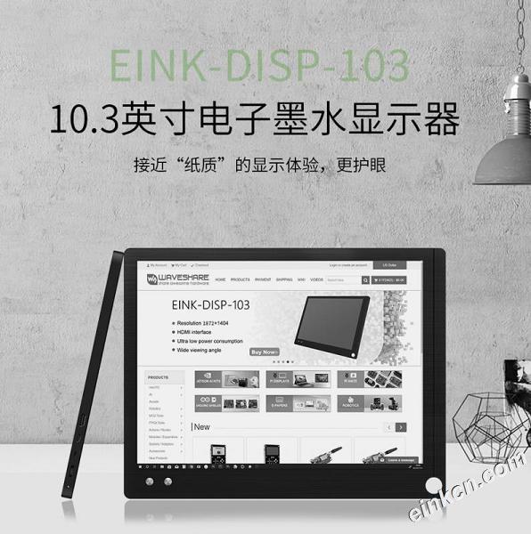 10.3寸电子墨水屏显示器 高清电子纸 HDMI接口 护眼无蓝光 支持树莓派/Jetson Nano/计算机