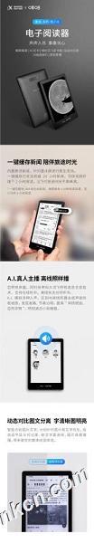 科大讯飞 & 咪咕R1电子墨水阅读器发布了 自带A.I.听书功能-新闻有声电子书 京东到手价608元