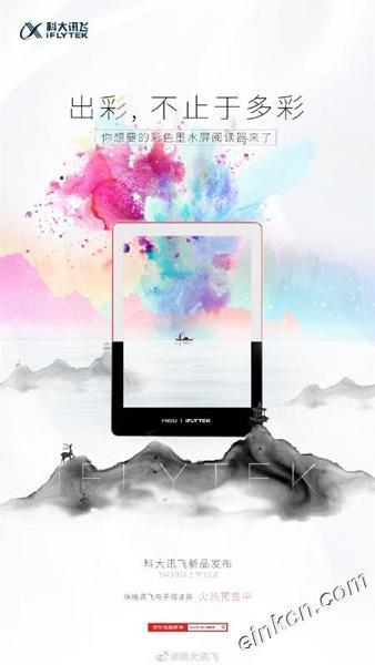 科大讯飞发布彩色电子阅读器,墨水屏迎来彩色时代 采用印刷式彩色技术