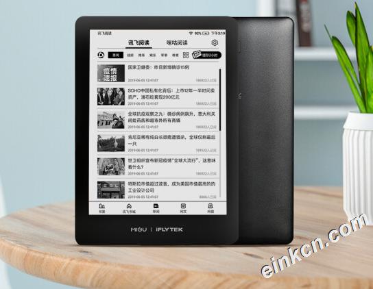 墨水屏迎来彩色时代:科大讯飞发布彩色电子阅读器,4096 种色彩