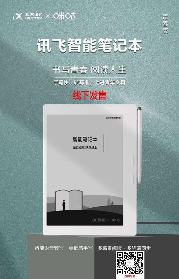 科大讯飞T1智能笔记本 9.7寸电子笔记本 参数/评测/测评/值不值得买 京东售价3299