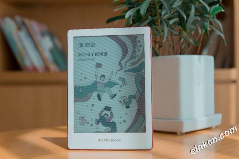 全球首款彩色电子阅读器亮相,电子阅读迈入彩色屏时代