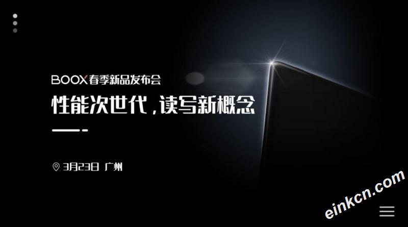 业界至强7.8英寸智能墨水屏平板!BOOX Nova2正式发布,京东购买地址