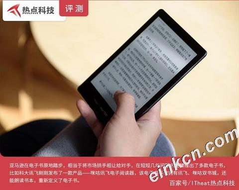 讯飞咪咕/咪咕讯飞R1电子阅读器评测:这是一本可以听的电子书