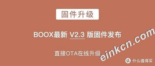 文石科技BOOX OS 2.3系统正式发布,快去更新!