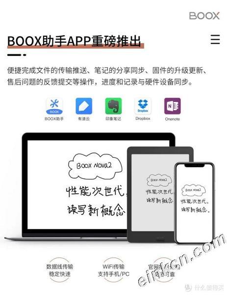 【固件升级】文石科技BOOX OS 2.3系统正式发布,快去更新!