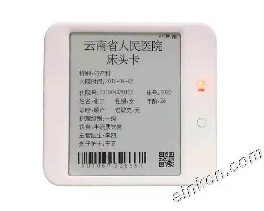 医院病床管理电子纸墨水屏标签系统方案