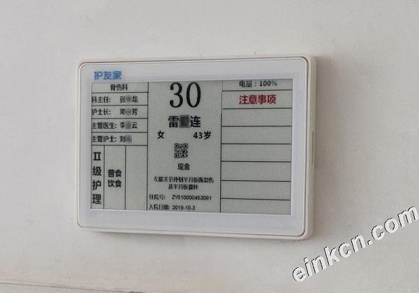 湖南怀化沅陵县中医院上线智慧医疗管理系统
