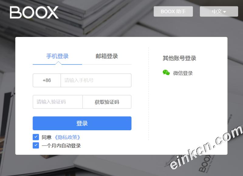 BOOX助手(中文版)实现手机端和阅读器的部分功能对接的APP下载