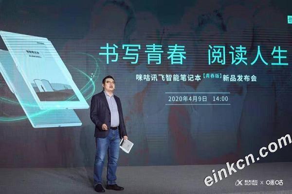 当AI遇见经典,科大讯飞智能本青春版、科大讯飞LAMY联名款发布