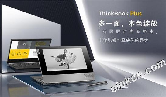 联想双屏笔记本ThinkBook Plus开售:配10.8寸电子墨水屏 京东预约价7699元
