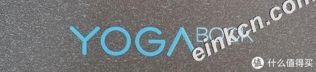 我和Yogabook2的故事