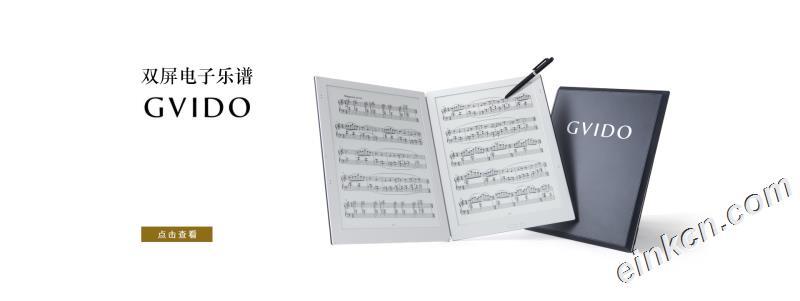 """GVIDO MUSIC推出双屏电子乐谱""""GVIDO""""中国版 高清图展示 参数 购买地址"""