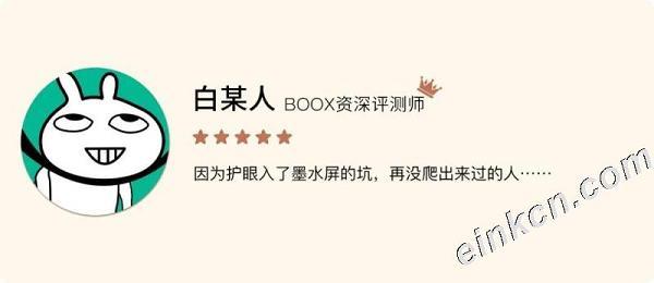 文石新旗舰ONYX BOOX Nova2上手体验 上手评测 测评