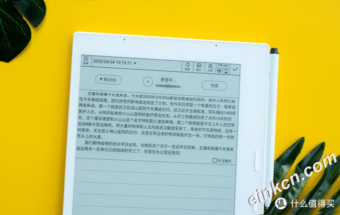随想随记录,还原真实书写体验——咪咕讯飞智能笔记本深度评测