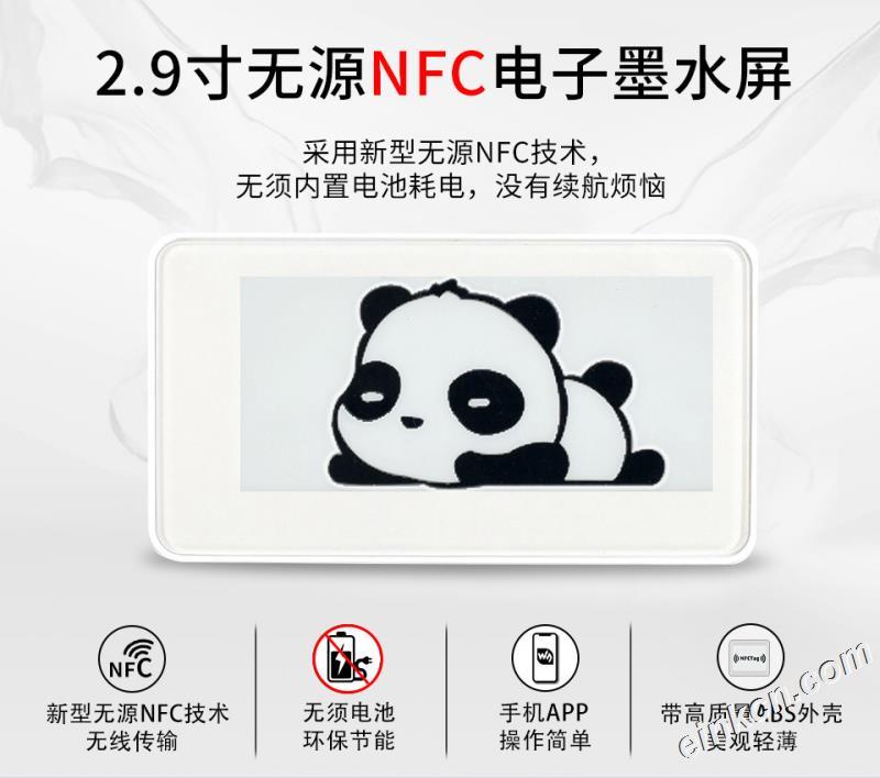2.9寸无源NFC电子墨水屏 无须电池 无线供电&刷图
