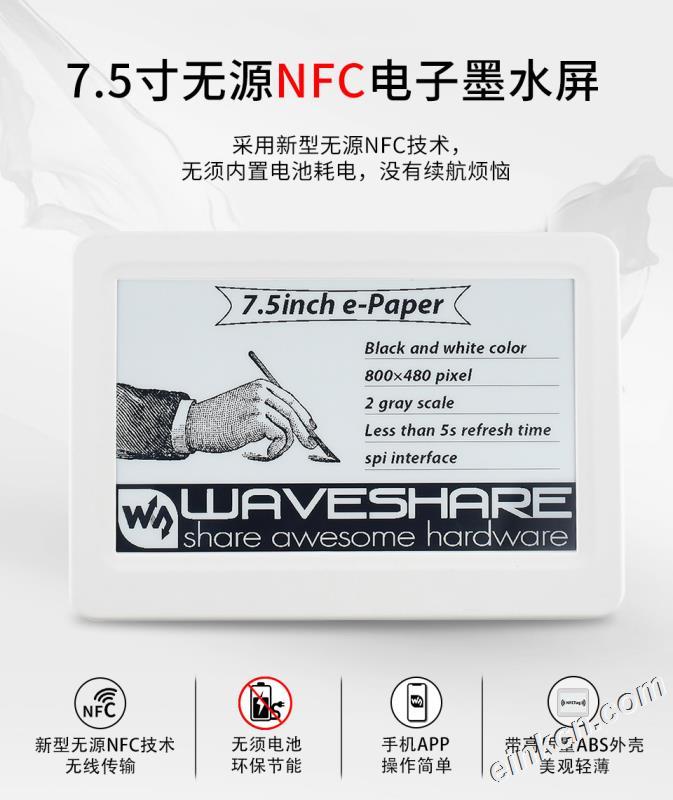 7.5寸无源NFC电子墨水屏 无须电池 无线供电&刷图