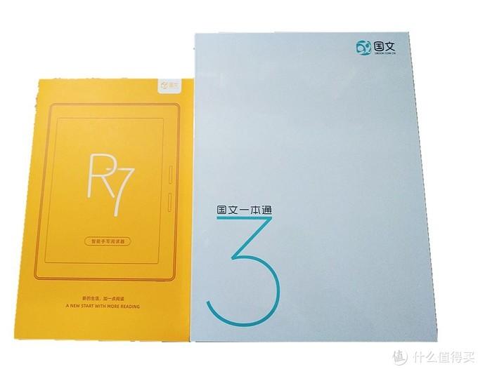 国文R7和国文一本通3包装盒