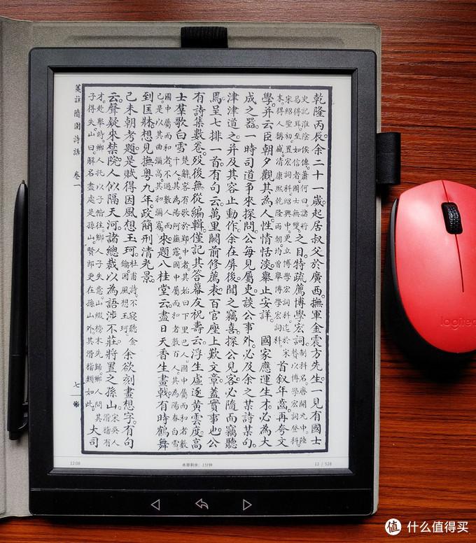 国文一本通阅读影印古籍效果