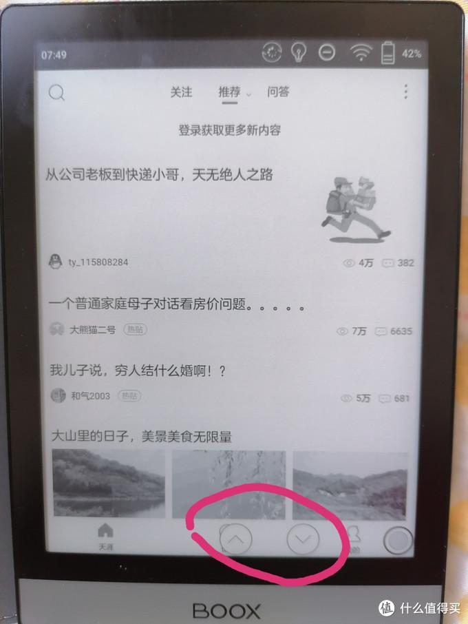 漫漫人生与你相遇是我最大惊喜——文石poke2电纸书阅读器开箱评测