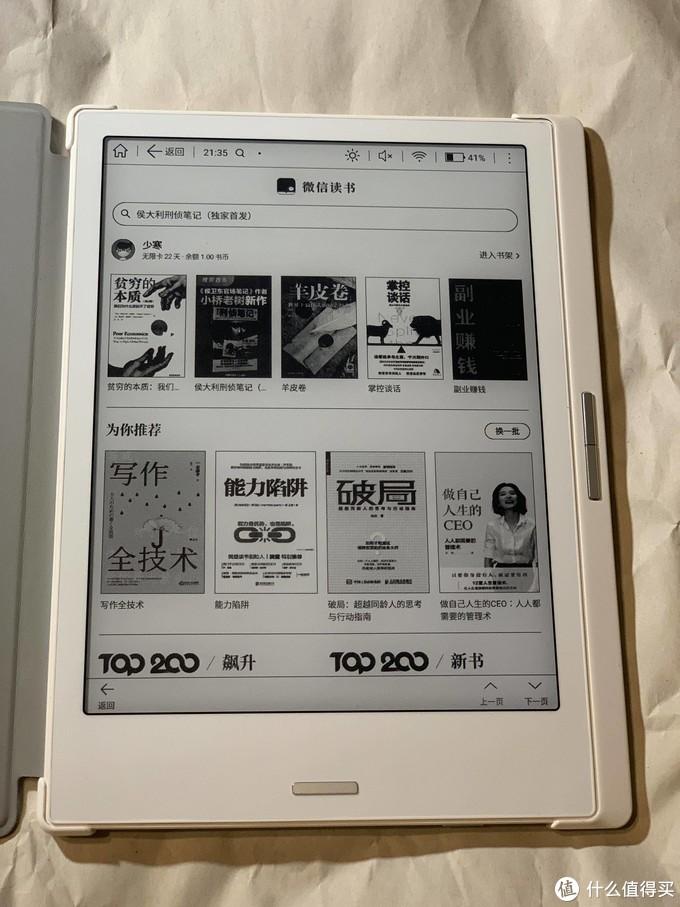 得到电纸书阅读器到底如何,值不值得买?使用一个月后,我告诉你答案!