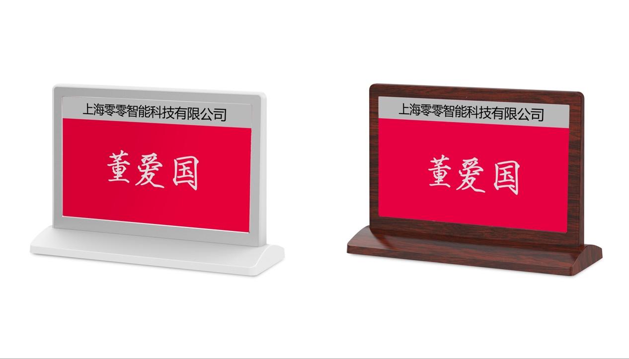 上海零零智能浅谈IoT+电子墨水显示在无纸化办公应用中的作用
