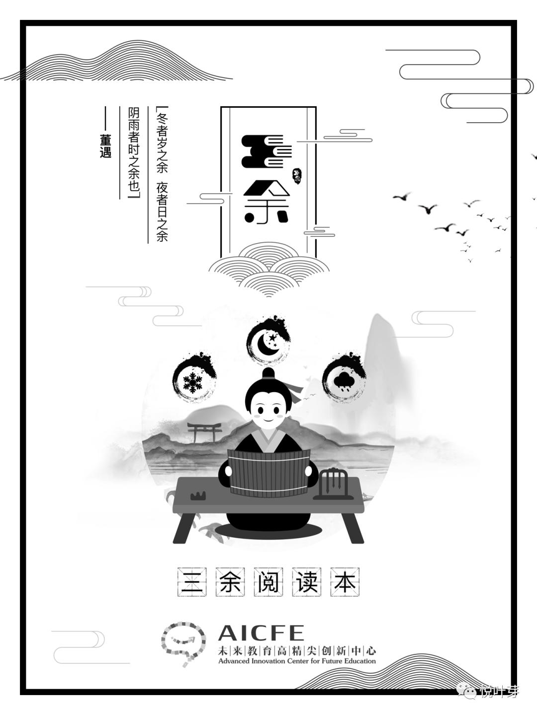 """电子墨水屏教育装备 [三余阅读本]——解放教师,让学生""""玩转课堂"""""""