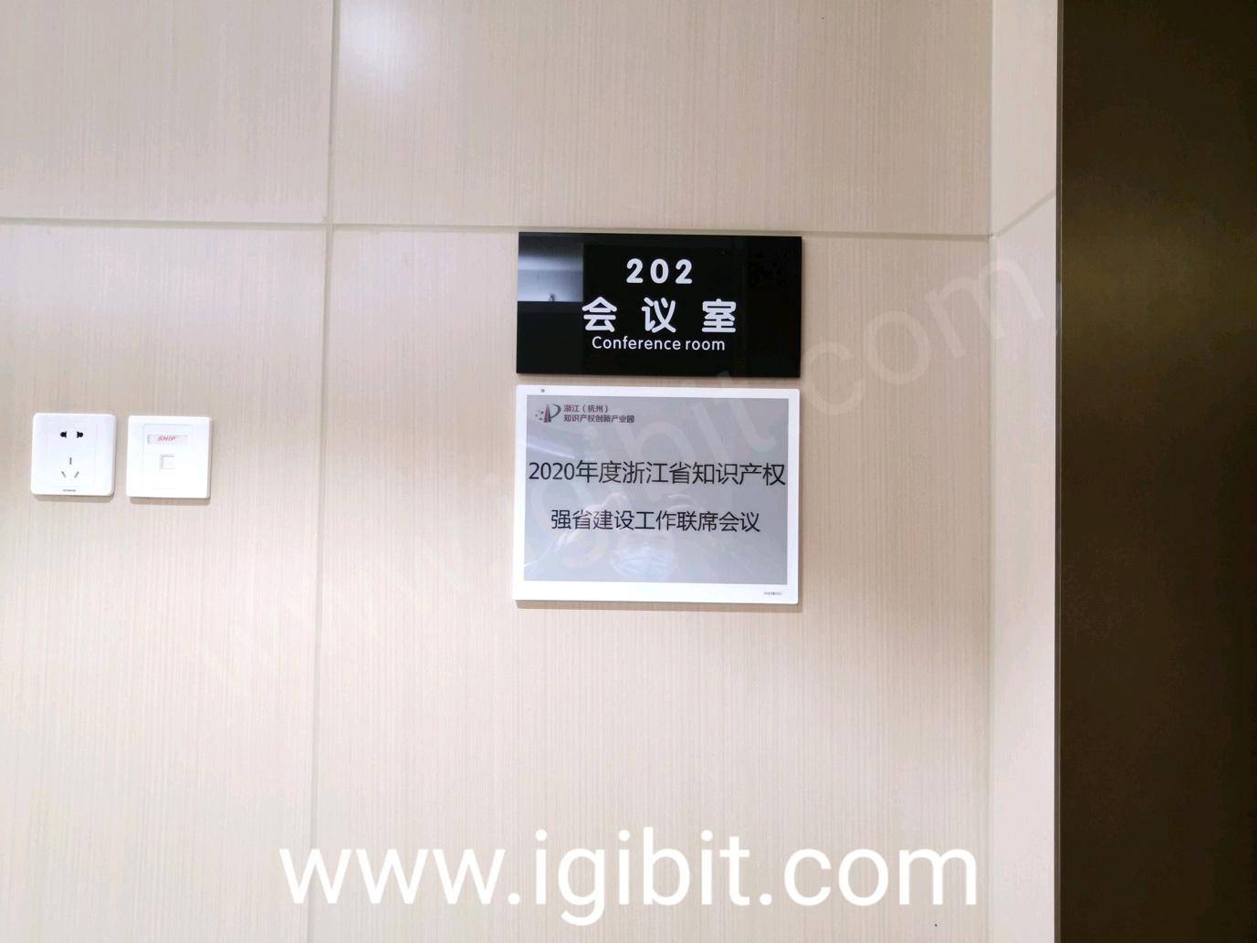 无纸化会议从深圳金之桥GIBIT墨水屏智能显示系统开始